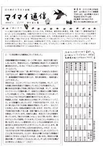 maimai20100201.jpg
