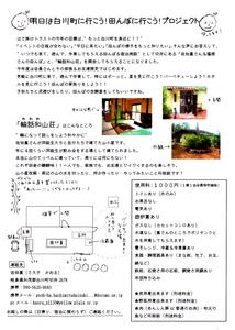 maimai20100202.jpg